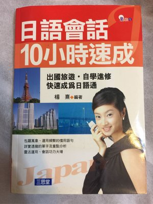 日語會話10小時速(含4cd) 2006年初版 楊熹著 三思堂文化出版 (原價700元特價299元)