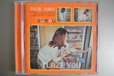 CD ~ 黎明柔 我賴你  I LAZE YOU ~ 1996 魔岩  MSD-023