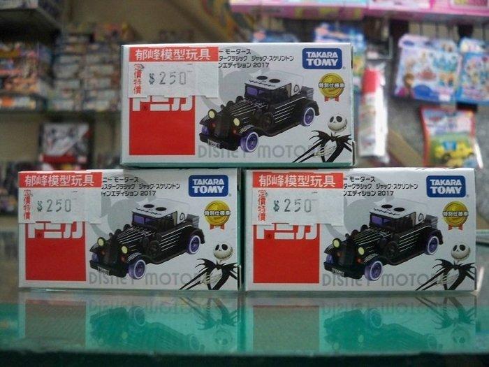 郁峰模型 ~ TAKARA,TOMY ~ TOMICA 小汽車 聖誕夜驚魂 骷髏傑克 車頂夜光 ( DS89435 )
