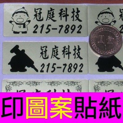 5020金龍100張160元台中高雄印貼紙工商貼紙廣告貼紙姓名貼紙TTP-345條碼機貼紙機標籤機印食品內文貼紙222