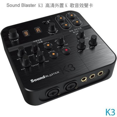Sound Blaster K3高清外置K歌音效聲卡  創新k3 手機直播 usb音效卡 送166種音效參考 森然播吧