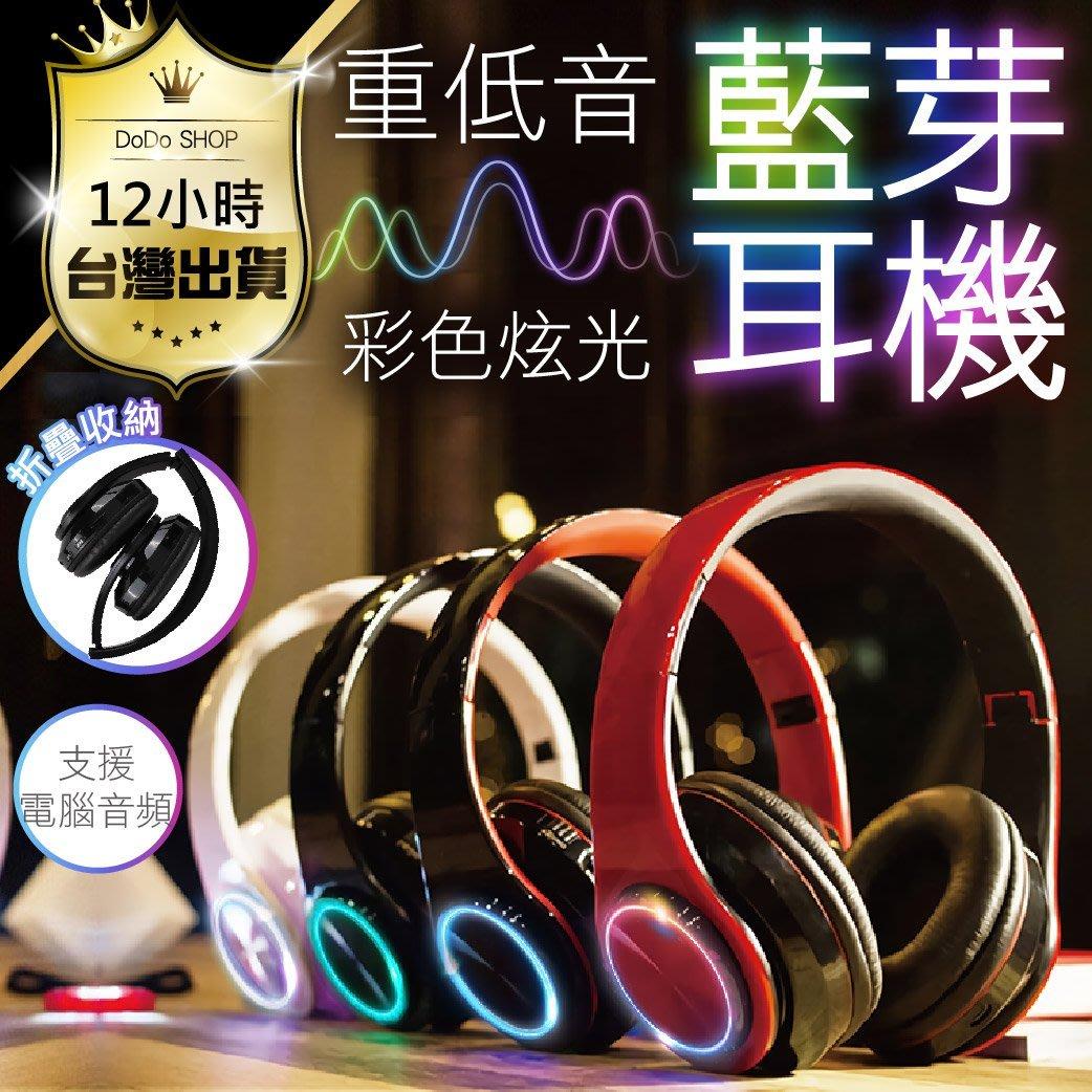 超商免運 耳罩式 藍芽耳機 藍牙耳機 手機/電腦可用 耳罩耳機 手機耳機 電腦耳機 藍牙 無線藍芽耳機 藍芽 耳機 耳麥