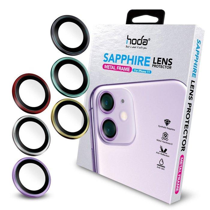 贈無線充電 hoda 原廠 iPhone11 藍寶石 鏡頭保護圈 2鏡頭 金屬框 6顏色 鏡頭貼 GIA認證 頂級高硬度