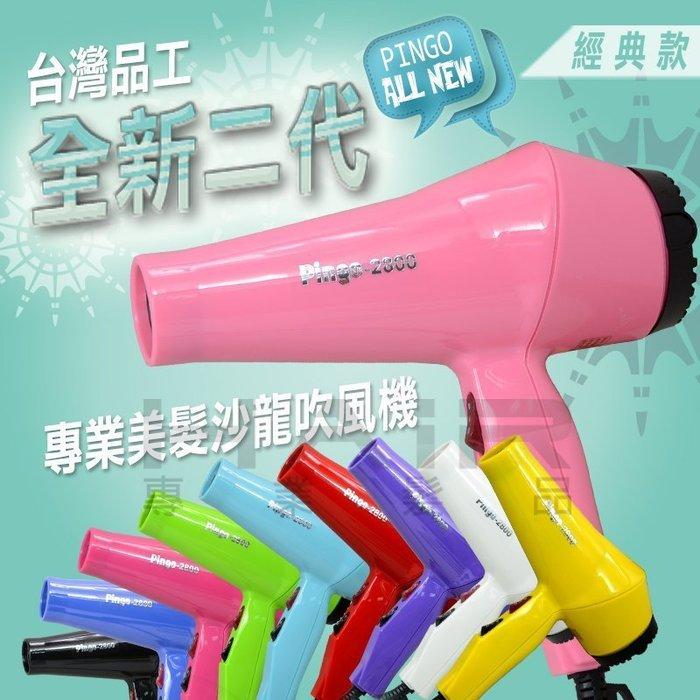 【2贈品】全新二代Pingo-2800品工專業經典款美髮沙龍吹風機 輕型強風適風罩另售華儂 離子夾 HAIR美髮網