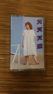 潘越雲 天天天藍 錄音帶 卡帶
