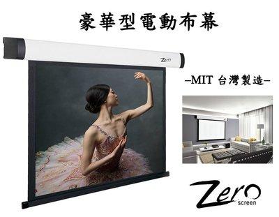 ~台南鳳誠音響~Zero 豪華型電動布幕~有多種尺寸~來電優惠價~