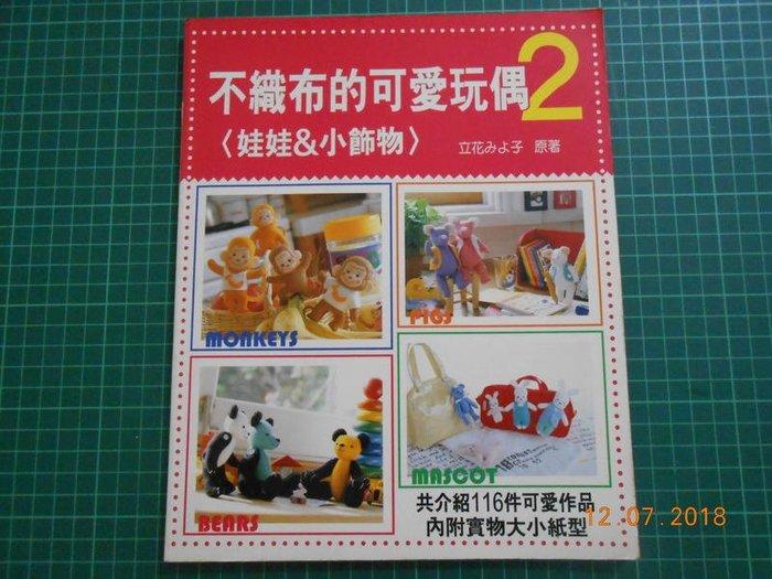 《 不織布的可愛玩偶2--娃娃&小飾物》 立花みよ子 台灣日販 【 CS超聖文化2讚】