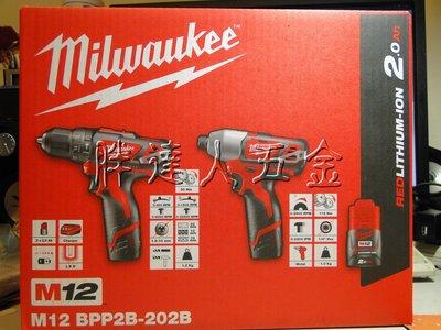胖達人五金 Milwaukee 米沃奇 M12 BPP2B-202B 12V充電式雙機組M12 BPD BID 202