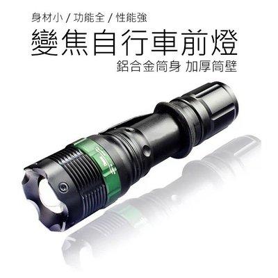 Q5 變焦手電筒 自行車前燈  手電筒...