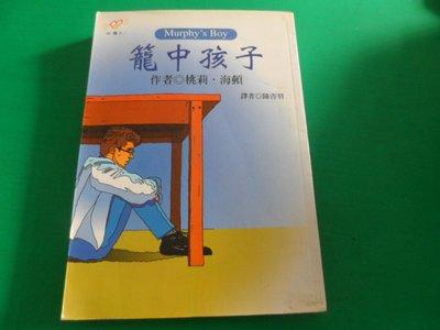 大熊舊書坊-籠中孩子,作者:TOREY L. HOY 新苗文化,ISBN:9789578412514-39#