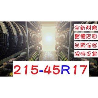 一級輪胎♒215/45/17 耐磨胎(205 215 225 235 245 255=45 50 55 60 65=17