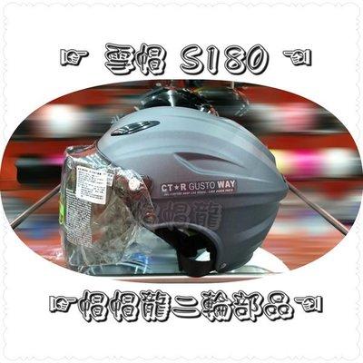 【帽帽龍】CTR_S180 雪帽 (特大雪帽) 安全帽;附鏡片;雪帽;全可拆(平灰)CNS;ABS;加大;大頭;寬
