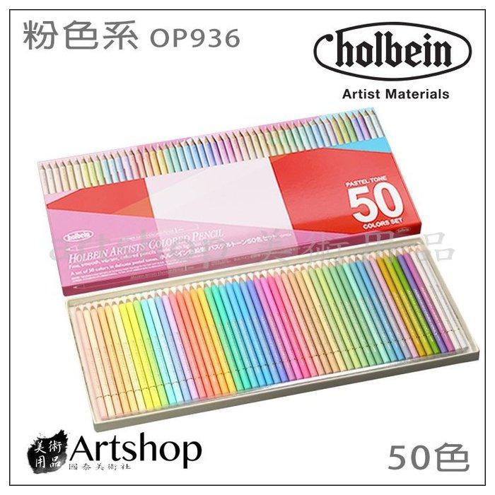 【Artshop美術用品】日本 HOLBEIN 好賓 專家級油性色鉛筆 (50色) (粉色系/粉彩色) 紙盒