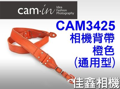 @佳鑫相機@(全新品)CAM-in CAM3425 相機背帶-水洗義大利牛皮(澄色)通用型 攝影肩帶 單眼/微單相機適用