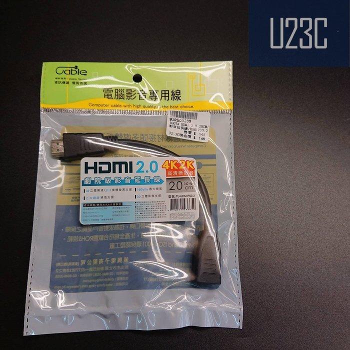 【嘉義U23C 含稅附發票】HDMI 2.0劇院級影音延長線20cm 公對母 螢幕線 延長線 TU-HDMIPS0.2