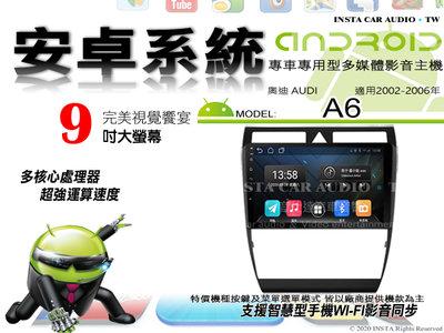 音仕達汽車音響 奧迪 AUDI A6 02-06年 9吋安卓機 四核 2+16 WIFI 鏡像顯示 ADF