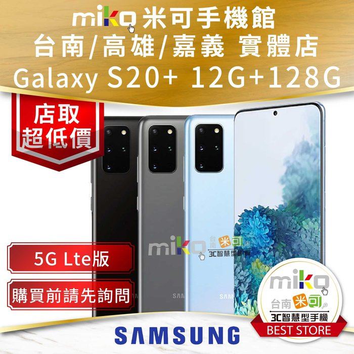 【MIKO米可手機館】SAMSUNG三星 Galaxy S20+ G9860 128G 攜碼台灣699月租4G方案