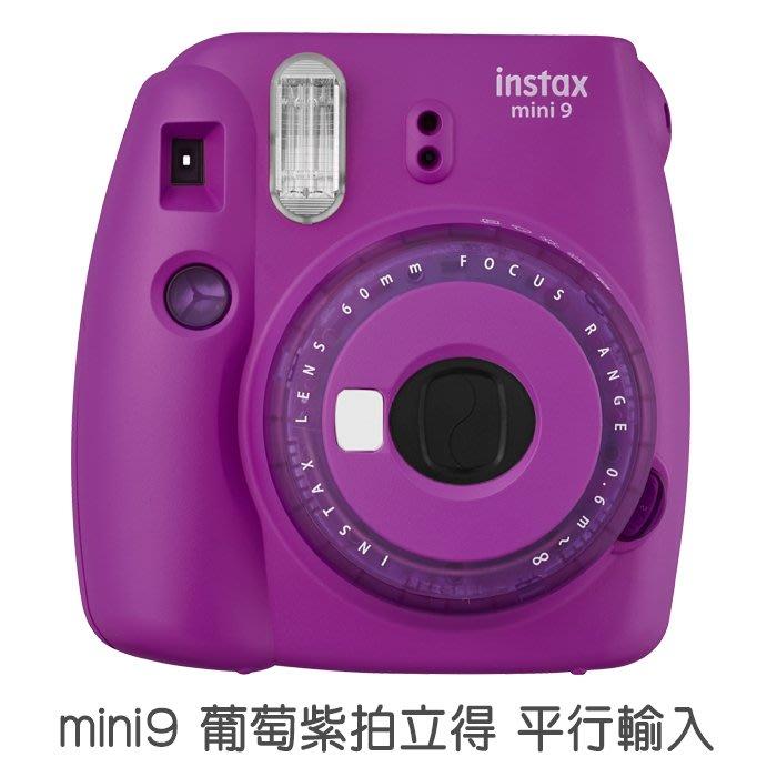 一年保固 Fujifilm富士【mini9 葡萄紫 拍立得】mini 9 拍立得相機 紫色 平行輸入 菲林因斯特