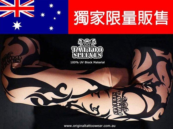 100%澳洲製 澳洲原創刺青袖套 100%防曬版本(左右手可混搭) 西岸邁阿密粗曠刺青風格與衝浪紋身袖套