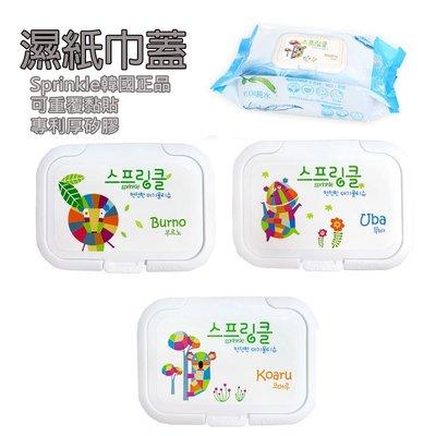 《 攢異奇 》(現貨)【濕紙巾蓋】韓國Sprinkle濕紙巾蓋 可重覆黏貼1000次 母嬰界必買商品