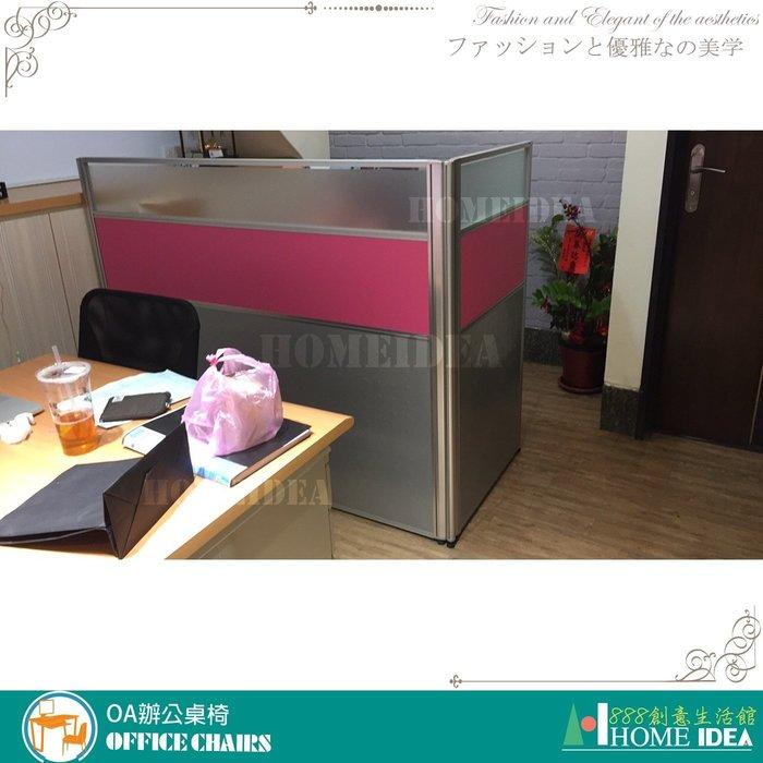 『888創意生活館』176-001-278屏風隔間高隔間活動櫃規劃$1元(23OA辦公桌辦公椅書桌l型會議桌)台南家具