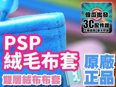 【傻瓜批發】PSP iphone 6s plus 莫凡絨布套 行動電源/ 手機袋/ 收納袋/ 保護套/ 扣子套/ 手機套 批發 新北市