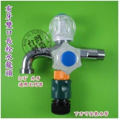 【EZ LIFE@專業水管】有牙雙口長栓水龍頭 / 一轉二 / 一分二 / 獨立開關 可安裝自動定時灑水器