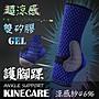 【MIT『超涼感』矽膠機能運動護踝套】路跑明...