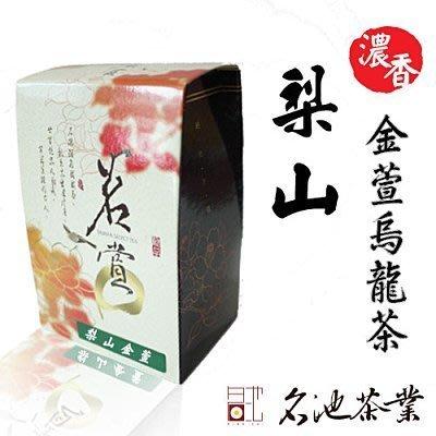 【名池茶業】濃香型-梨山金萱烏龍4兩x4真空包裝-贈按鈕式親蜜罐