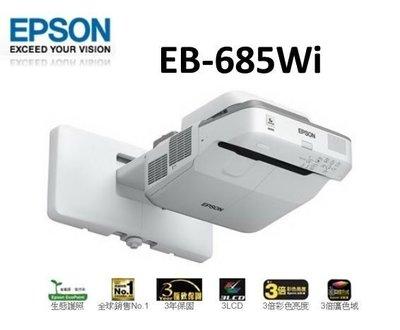 EPSON EB-685Wi 高亮彩超短互動教學不失真 可支援雙筆操作 內建數位電子白板~贈高級線材