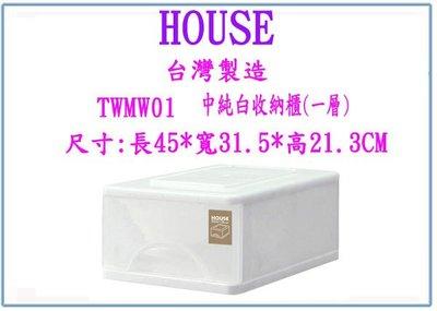 『 峻呈 』(全台滿千免運 不含偏遠 可議價) HOUSE 大詠 TWMW01 中純白收納櫃(一層) 整理箱 收納箱