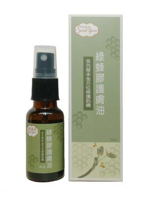台灣綠蜂膠護膚油 20ml 噴霧型 綠蜂膠萬用油含綠蜂膠、乳香、沒藥,黃金比例,好吸收不油膩,具保濕修護功能