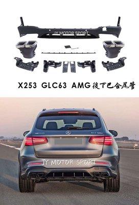 小傑車燈--BENZ GLC250 SUV GLC43 升級 X253 GLC63後下巴 尾管