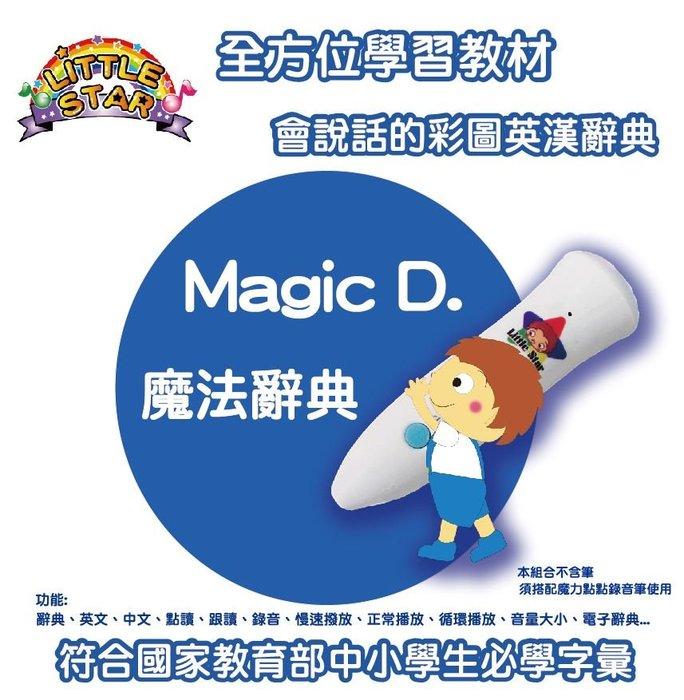Little Star-MAGIC D. 魔法辭典(兒童辭典)不含筆