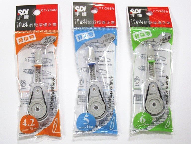 SDI CT-204R,CT-205R,CT-206R 替換內帶