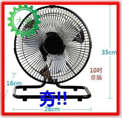 『大發電扇電機』『迷你型10吋桌扇』落地扇 排風扇 排風機 水冷扇 電扇 壁扇 電風扇 鋁葉桌扇 旋轉風扇 座立扇 桌扇