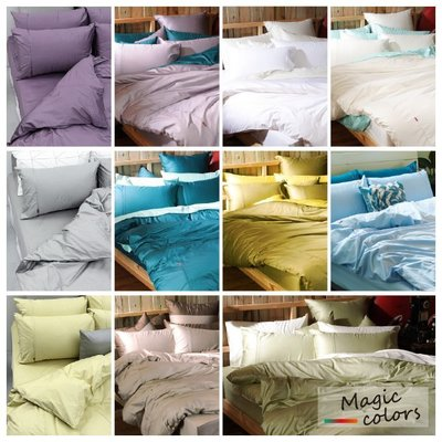《60支紗》雙人床包/兩用被套/枕套/4件式【共11色】Magic colors 100%精梳棉-麗塔寢飾-