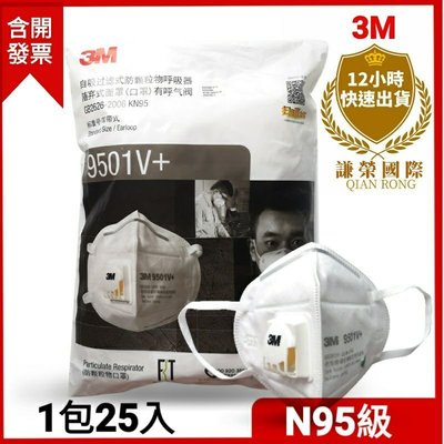 3M  N95口罩 9501v+ 9502v+ 經濟環保包/針織帶舒適款全新升級防霧霾 pm2.5 [謙榮國際]