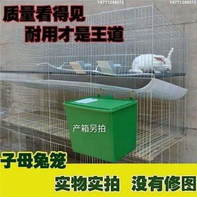 全館免運 包郵4位種兔商品兔籠位加粗加密子母竹板底塑料地板家用兔籠[養殖]-9949