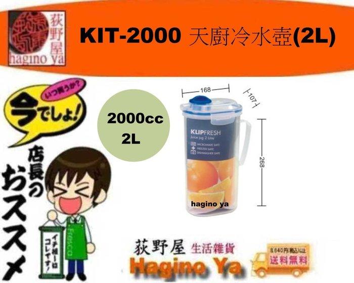 荻野屋 KIT-2000 天廚冷水壺(2L)/開水壺/泡茶壺/冷水壺/KIT2000  直購價