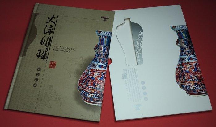 (TLA6)『火淬明珠』限量精裝豪華版珍藏冊【中國集郵總公司】發行