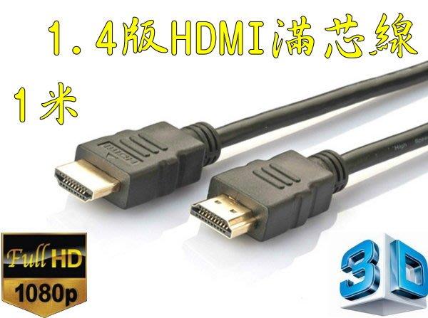 正19+1 認證線 1米 HDMI線 1.4版 支援3D 1080P 滿芯線 19芯 1m 1.5米 3米 2米