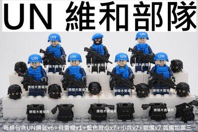 樂積木【當日出貨】UN維和部隊 一組七...