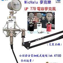 要買就買中振膜 非一般小振膜 收音更佳 UP770 純鋁鍍膜震動音頭 電容式麥克風送166種音效軟體
