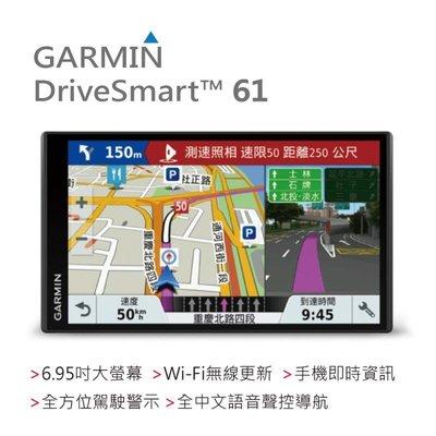 【發現者】Garmin DriveSmart™61 原廠 (公司貨) 送保護貼 衛星導航 GPS