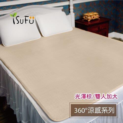 【舒福家居】3D立體透氣涼墊寢具 雙人加大