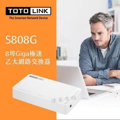 現貨供應【UH 3C】TOTO-Link S808G 8埠Gigabit 乙太網路交換器 集線器 HUB
