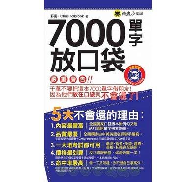 ☆天才老爸☆→【懶鬼子英日語】7000單字放口袋(附防水書套)→單字 文法 英文 玩具 批發 團購