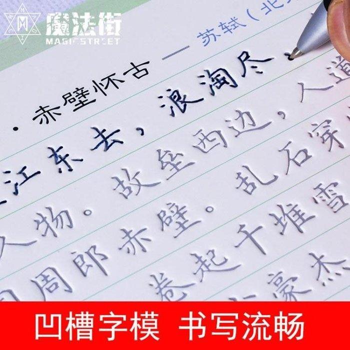 字帖成人行楷書速成男女生練字帖本成人漂亮速成反復使用鋼筆凹槽臨摹書法