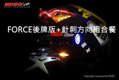 【新鴻昌】KOSO FORCE後牌+針刺方向燈 LED方向燈 後方向燈 燻黑琥珀光 雙入 檔車 重機
